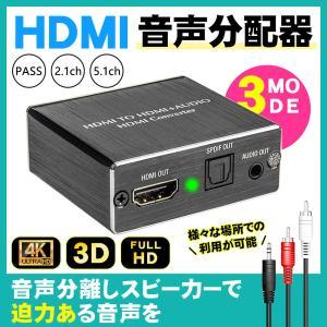音声分離器4K60Hz HDMI デジタルオーディオ サウンド分離 音声分配器 PS5 PS4Pro...