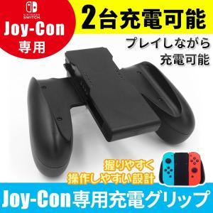 任天堂 Nintendo スイッチ switch Joy-Con 充電グリップ joy-con 充電...