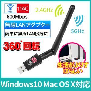 無線LAN アダプター 子機 USB 高速無線 外部アンテナ ac600 11ac 小型 アンテナ ...