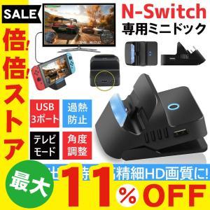 Nintendo Switch用携帯型ミニドック 超小型スイッチドック 持ち運びに便利 放熱性が改善