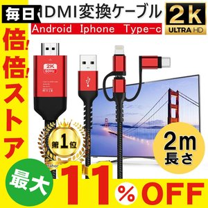 HDMI変換ケーブル type-c IPHONE ANDROID 3in1 高解像度映像出力 携帯を...