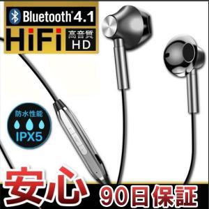 Bluetooth4.1 イヤホン 高音質 IPX5防水防汗 ノイズキャンセリング マグネット搭載 ...