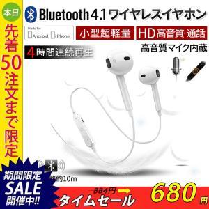 ワイヤレスイヤホン iPhone Android対応 Bluetooth両耳用イヤホン ステレオヘッ...