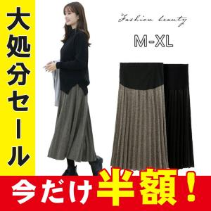 妊婦の服 春秋冬 薄い羊毛 プリーツ 半身スカート 腹抱える よそ行き 妊娠期 大きいサイズ 傘形 綿 緩い様式