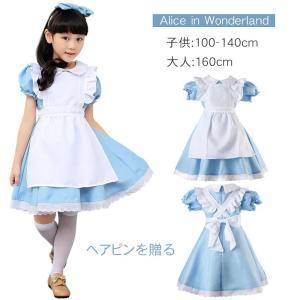ハロウィン アリス コスチューム ドレス コスプレ 仮装 女の子 子供用 衣装 セット