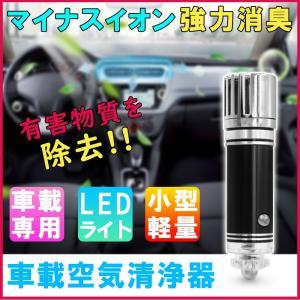 ◆◇ メール便発送で送料無料 ◇◆  イオンを発生させてイオンの力で消臭!快適空間でドライブ・通勤を...