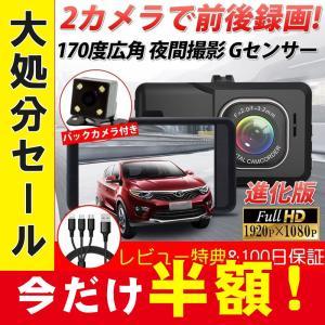 商品情報 視野角:約170度広角レンズ 解像度:1080P(1920x1280) 画面サイズ:3.0...