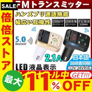 FMトランスミッター  Bluetooth 対応 Bluetoothカーアダプター ハンズフリー通話...