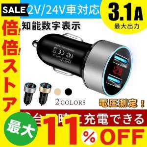 シガーソケット シガー USB カーチャージャー 充電 2ポート 2連 車載充電器 iPhone ス...