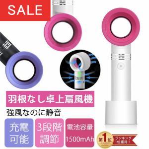 コンパクト 花火大会 扇風機 ミニ扇風機 卓上 扇風機 USB 携帯用 アウトドア 羽根なし 手持ち 充電可能 小型 携帯 ファン 手持ち型 携帯扇風機 可愛い