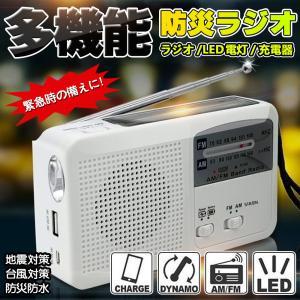 ポータブルラジオ FM/AM/対応 防災ラジオ スマートフォンに充電可能 手回し充電/太陽光充電対応...