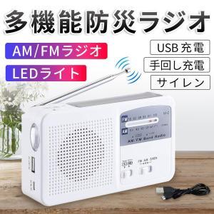 ラジオ 防災ラジオ FM/AM/対応 LEDライト付き スマホ充電可能 手回し充電/太陽光充電対応 ...
