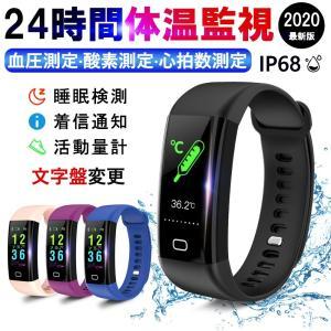正規品 スマートウォッチ スマートブレ Line通知 IP67防水 USB急速充電 心拍計 血圧 歩数計 活動量計 遠隔撮影 カラー iphone android 対応