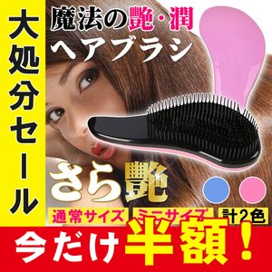 ブラシ 魔法の ヘアブラシ 絡まない 艶髪 ヘアケア サラサラ くし メール便 選べる12色 ミニサイズ 携帯用 モテ髪