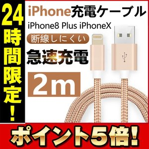 iPhone充電ケーブル 長さ2m急速充電 充電器 USBケーブル iPad iPhone用 充電ケーブル iPhone8 Plus iPhoneX|kuri-store