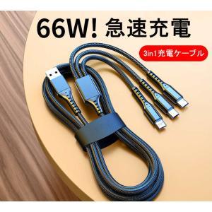 充電ケーブル iPhone アンドロイド タイプC スマホ  3in1 同時急速充電 安定 最大2.4A 1.2m|kuri-store