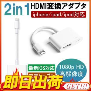 HDMI変換アダプター iPhone Lightning - Digital AVアダプタ HDMI変換ケーブル iPhone?iPadの映像をTVにミラーリング iOS13対応