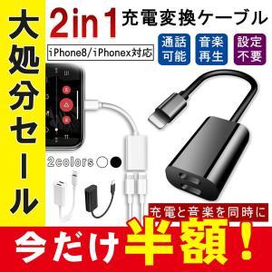 iPhoneX iPhone8 / 8 Plus 互換 イヤホン  2in1 充電変換ケーブル 2ポート付き イヤホン 変換アダプタ レビューを|kuri-store