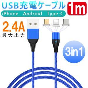IPhone Android 3in1マグネット充電ケーブル アイフォン アンドロイド 充電器  2.4A急速充電 1Mい|kuri-store