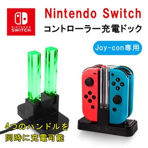 高効率】ニンテンドースイッチのJoy-Conが4台同時充電可能なスタンドです。 【場所取らない】コン...