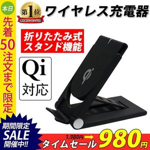 Qiワイヤレス充電器 折りたたみ式 無線充電 ◆iPhone 8,plus X XR,S,Max ◆Nexus 5 6 7 ◆Samsung Galaxy S7 S8 edge等対応 ☆ALW-QI-Q11☆|kuri-store