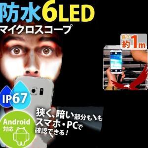 高画質 防水USB Android対応内視鏡 1m ファイバースコープカメラ7mm