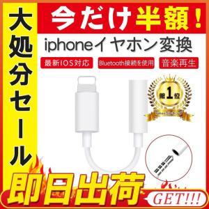 【イヤホンアダプター】 iPhone充電ポート経由して3.5mmオーディオジャックのヘッドホン、スピ...