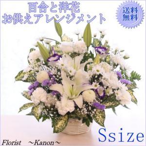 お急ぎのお供え 百合フラワーアレンジメント! 花姿が華麗で清楚で美しいためお供えのお花によく使われる...