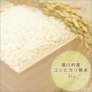 湯川村産コシヒカリ精米 2kg|kuriki-farm