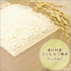 湯川村産コシヒカリ精米 1kg×2袋|kuriki-farm