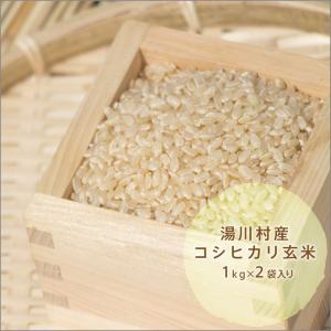 湯川村産コシヒカリ玄米 1kg×2袋|kuriki-farm