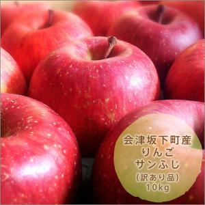会津坂下町産りんご:サンふじ(訳あり品)|kuriki-farm