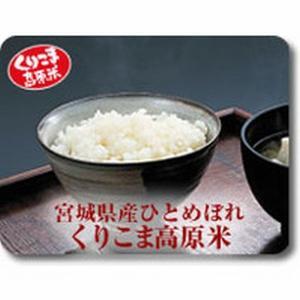 くりこま高原米=特別栽培米、ひとめぼれ5kg