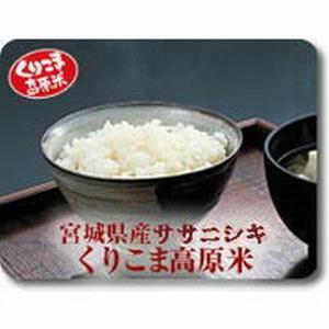 くりこま高原米=特別栽培米、ササニシキ5kg