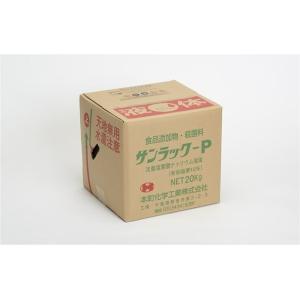次亜塩素酸ソーダ12% 20kg[低食塩] ノロウイルス 対策