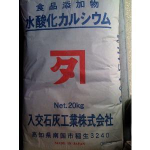 消石灰20kg|kurimoto