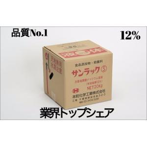次亜塩素酸ナトリウム 20kg サンラックS 次亜塩素酸ソーダ12% 鳥インフルエンザ ノロウイルス 食中毒 O-157 対策