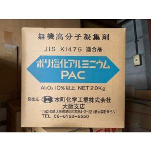 ポリ塩化アルミニウム「PAC」20kg (本町化学品)