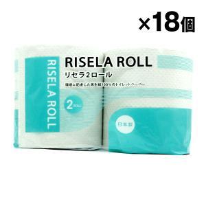 リセラ 2ロール ダブル ×18パック トイレットペーパー ケース売り|kuriten