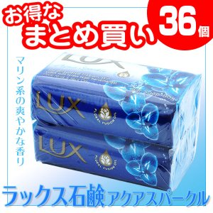 LUX ビューティーソープ 石鹸 80g×2個組 ×36個 アクアスパークル ケース売り|kuriten