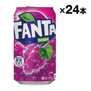 ファンタグレープ 350ml缶 1ケース 24本 ケース売り|kuriten