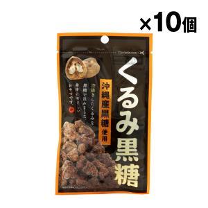 くるみ黒糖 30g ×10個入 1ケース ケース売り|kuriten
