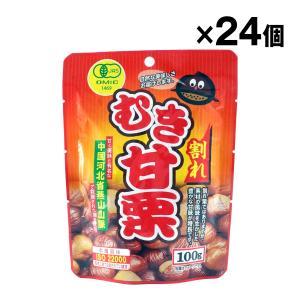 有機むき甘栗 割れ 有機栽培栗 100g×24袋入 1ケース ケース売り|kuriten