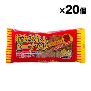 粒あられ&ピーナッツ 6パック 120g×20袋入 1ケース ケース売り|kuriten