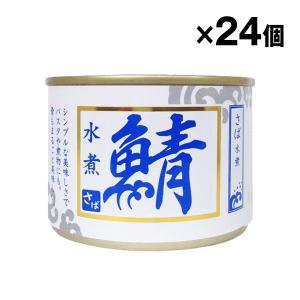 さば水煮 200g×24缶入り シーウィングス 1ケース ケース売り