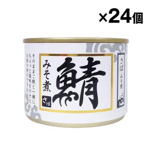さばみそ煮 200g×24缶入り シーウィングス 1ケース ケース売り|kuriten
