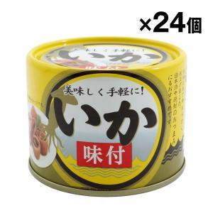 いか味付缶 190g×24缶入り 缶詰 シーウィングス 1ケース ケース売り|kuriten