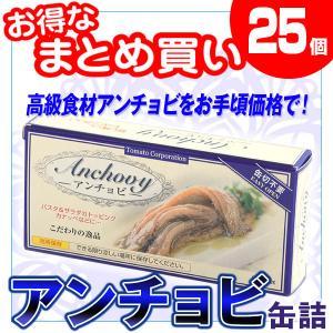 アンチョビ缶 35g缶×25個入 トマトコーポレーション 1ケース ケース売り|kuriten