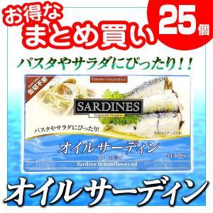 オイルサーディン缶 いわし油漬け 箱入り 125g×25個入 缶詰 トマトコーポレーション 1ケース ケース売り|kuriten