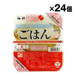 神明 2食小分けパックごはん110g×2食×24個 国産米100% 1ケース ケース売り|kuriten